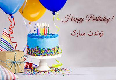 شعر تبریک تولدم مبارک