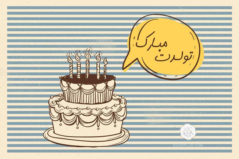 تبریک تولد پسرم