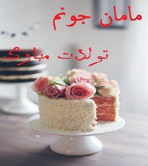 پروفایل تبریک تولد مادر