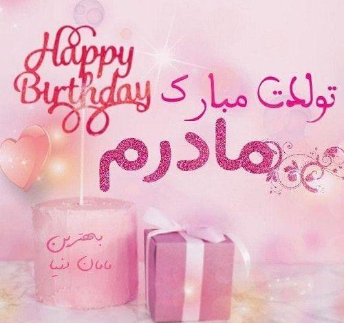 پروفایل مادرم تولدت مبارک