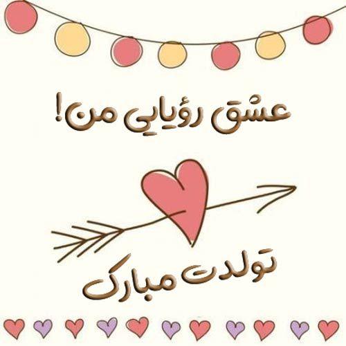 تبریک تولد عاشقانه کوتاه