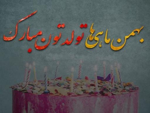 پیام تبریک تولد متولدین بهمن