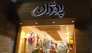 گل فروشی پوژان