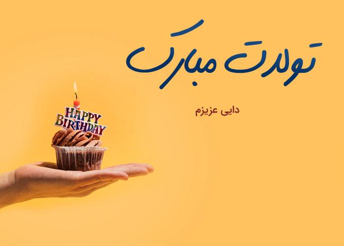 تبریک تولد دایی